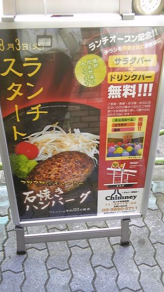 チムニー石焼ハンバーグ20100901